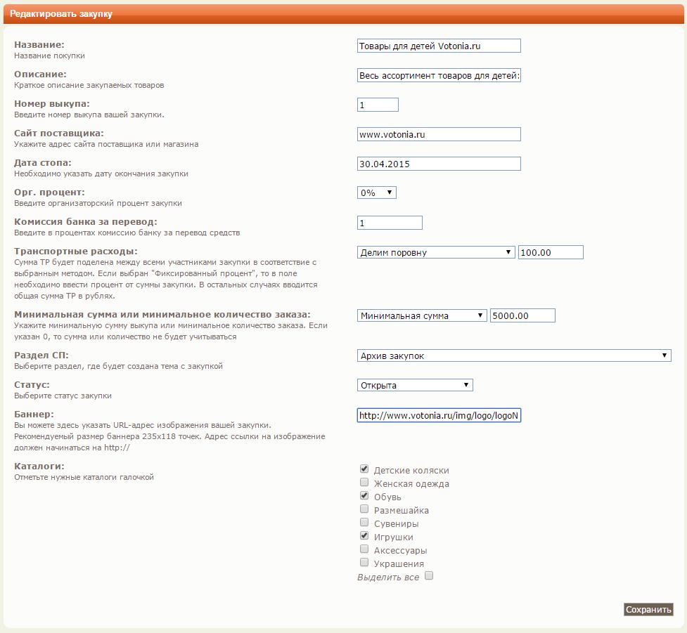 SPMod settings
